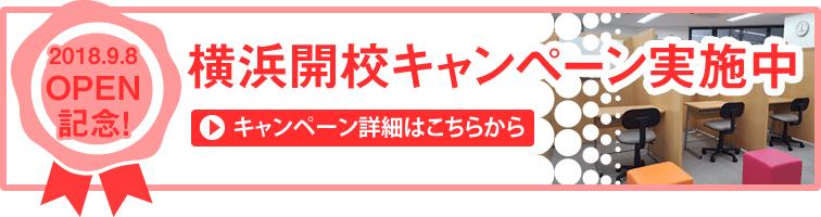 横浜開校キャンペーンのご案内