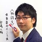 横浜校校長 吉野謹也