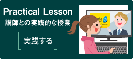 PracticalLessonネイティブ講師との授業