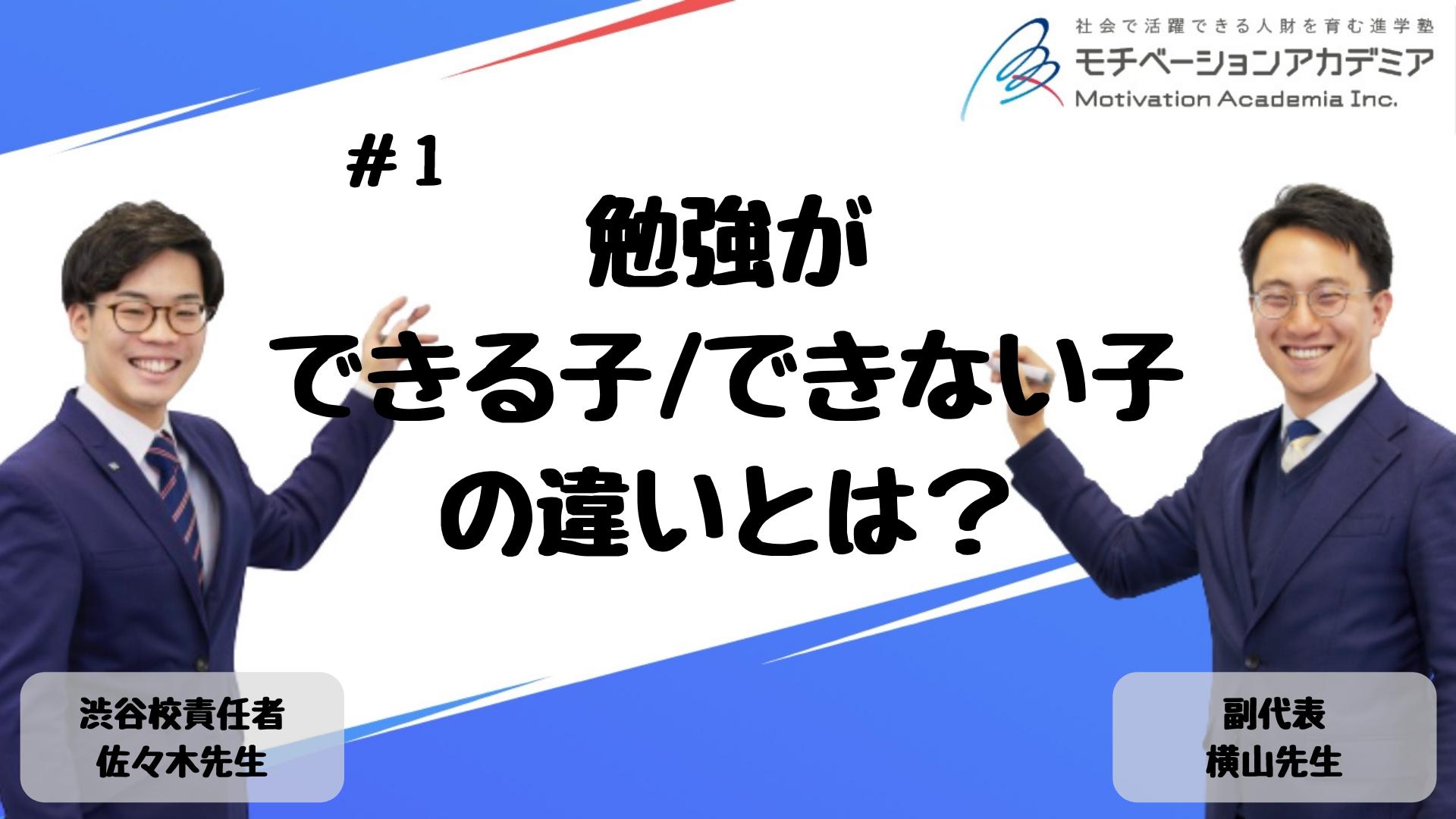 【動画】#1 勉強ができる子できない子の違いとは?
