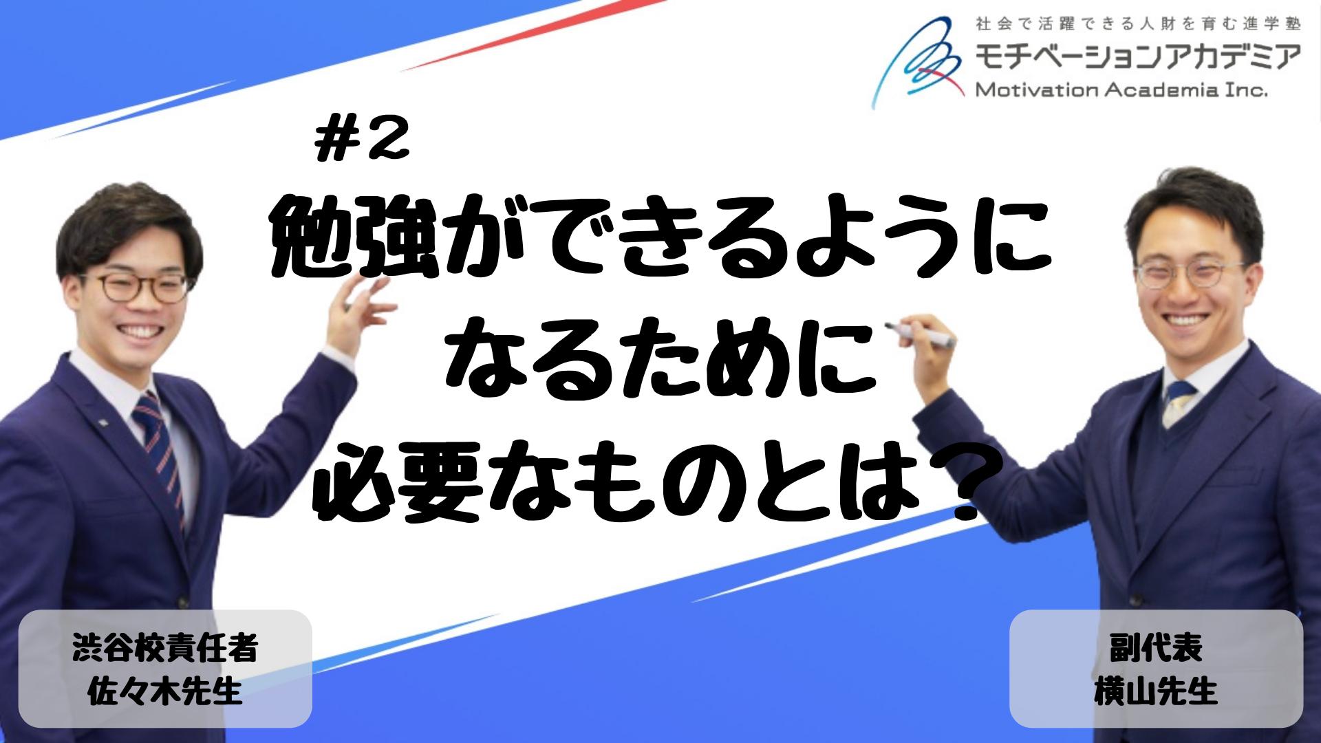 【動画】#2 「勉強ができる」ようになるために必要なものは?