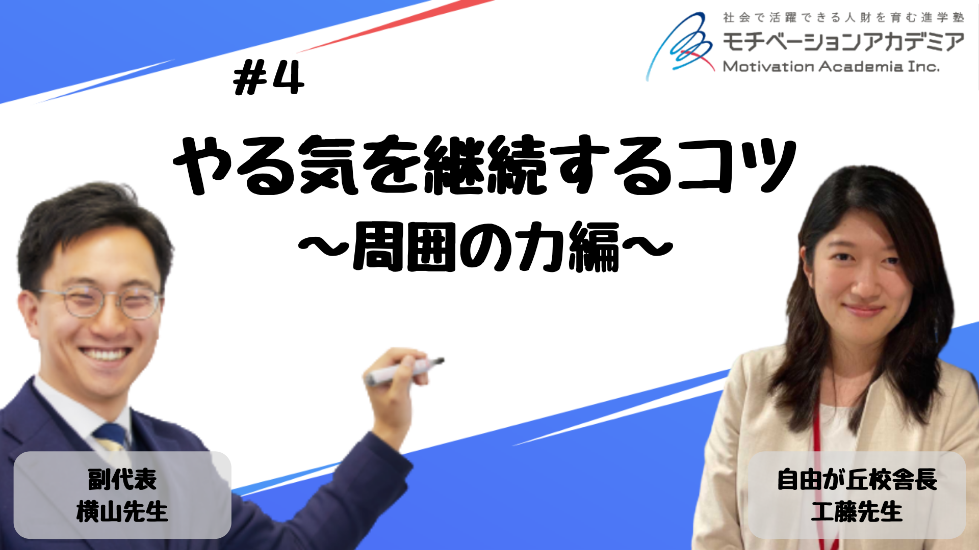 【動画】#4 やる気を継続するコツ~周囲の力編~
