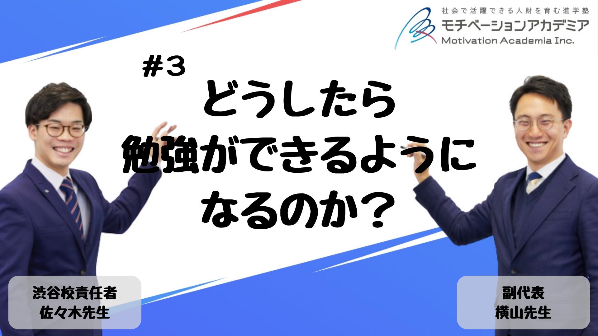 【動画】#3 どうやったら「勉強ができる」ようになるのか?