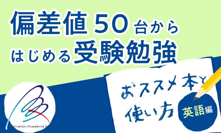 偏差値50台からはじめる受験勉強(英語編)