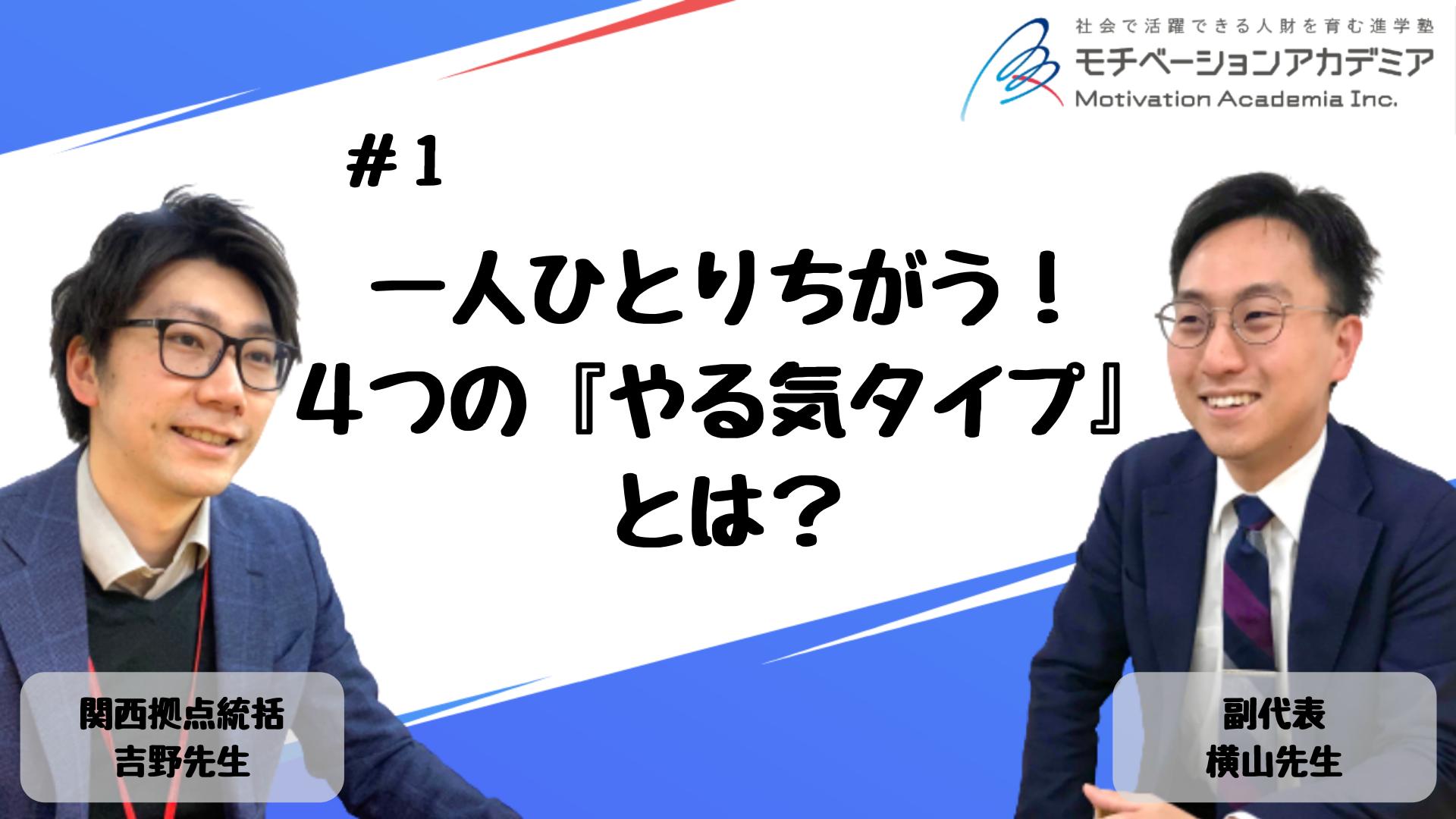 【動画】#1 一人ひとりちがう!4つの『やる気タイプ』とは?