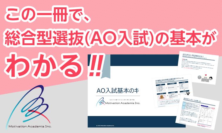 AO入試(総合型選抜)基本のキ