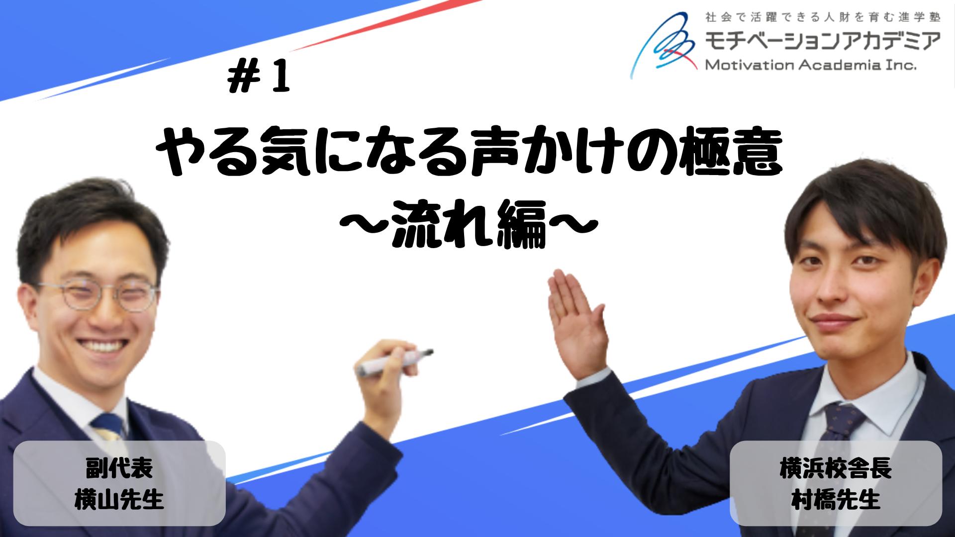【動画】#1 やる気になる声かけの極意~流れ編~