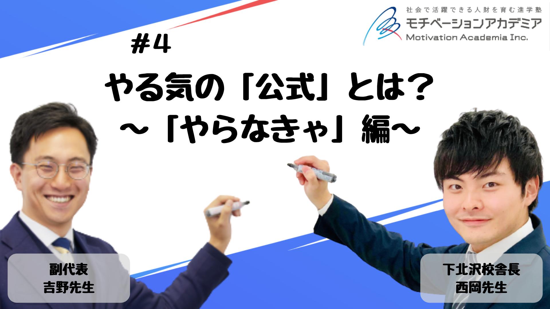 【動画】#4 やる気の「公式」とは?~「やらなきゃ」編~