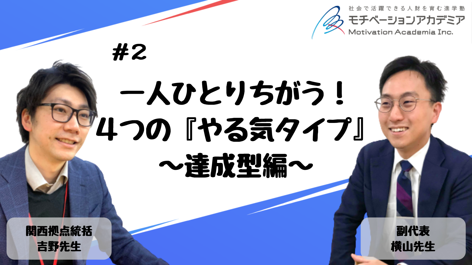 【動画】#2 一人ひとりちがう!4つの『やる気タイプ』~達成型編~