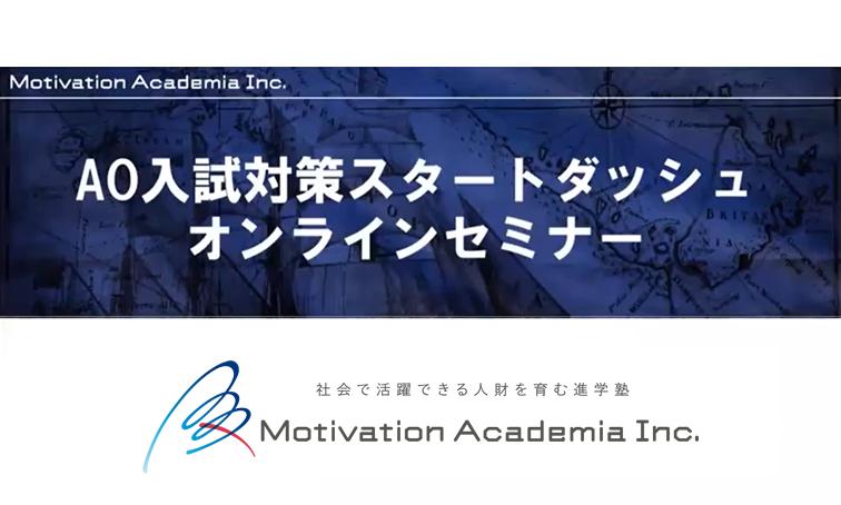 【動画】高1・高2から始めるAO入試『AO入試対策スタートダッシュ』